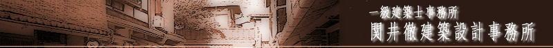 京都祇園・関井徹建築設計事務所